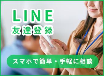 LINE友達登録へ