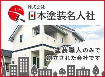 日本塗装名人社ページへ