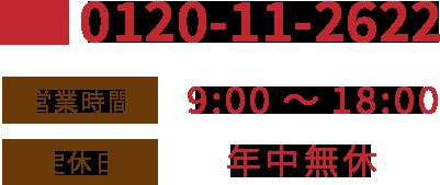 0120-11-2622 営業時間:9:00~19:00 定休日:年中無休