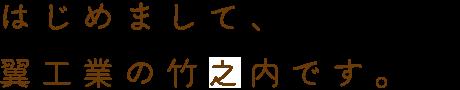 はじめまして、翼工業の竹ノ内です。