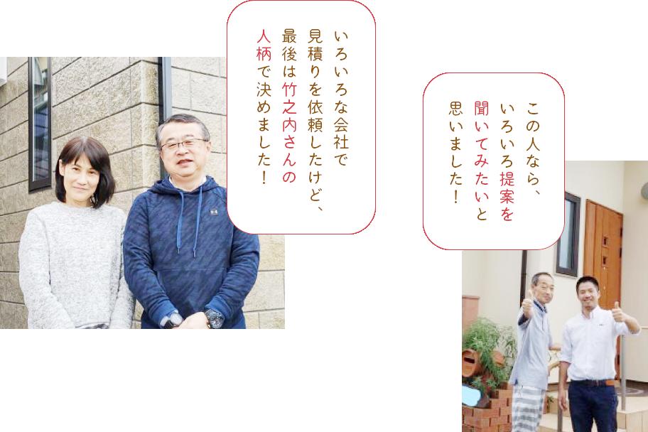 いろいろな会社で見積りを依頼したけど、最後は竹ノ内さんの人柄で決めました!
