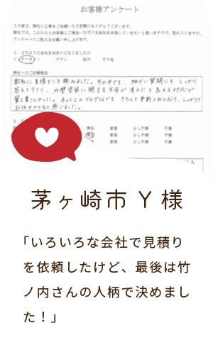茅ヶ崎市Y様