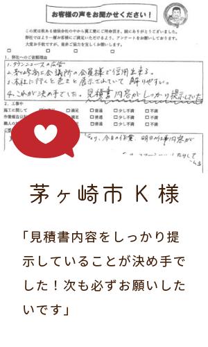 茅ヶ崎市K様