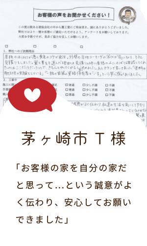 茅ヶ崎市T様