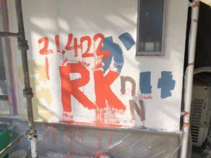 壁塗り011