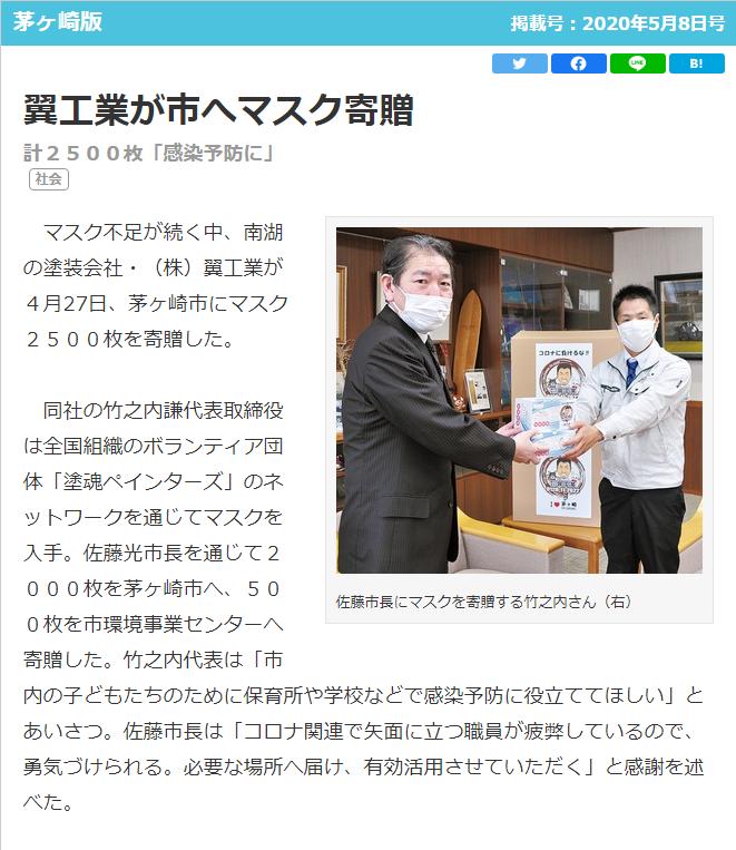 茅ヶ崎タウンニュースに掲載されました!